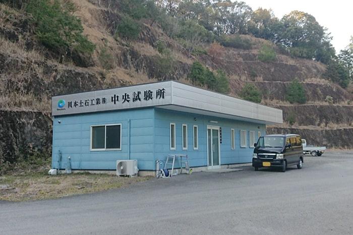 中央試験所
